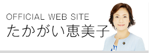OFFICIAL WEB SITEたかがい恵美子